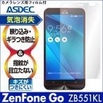 ZenFone Go ZB551KL用 ノングレア液晶保護フィルム3 防指紋 反射防止 ギラつき防止 気泡消失 楽天モバイル 格安スマホ ASDEC アスデック