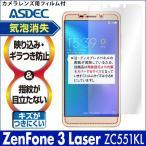 ポイント10倍 ZenFone 3 Laser (ZC551KL)用 ノングレア液晶保護フィルム3 防指紋 反射防止 ギラつき防止 気泡消失   ASDEC(アスデック) NGB-ZC551KL