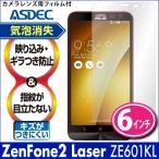 ZenFone2 Laser ZE601KL (6インチ)用 ノングレア液晶保護フィルム3 防指紋 反射防止 ギラつき防止 気泡消失   ASDEC アスデック NGB-ZE601KL