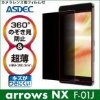 arrows NX F-01J 用 覗き見防止フィルター 覗き見防止フィルム 360°のぞき見防止 超薄 ギラつき防止 ASDEC アスデック RP-F01J