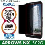 ARROWS NX F-02G用 覗き見防止フィルター 覗き見防止フィルム 360°のぞき見防止 超薄 厚さ0.3mm ギラつき防止 ASDEC アスデック RP-F02G