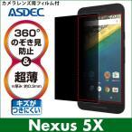 Nexus5X 用 覗き見防止フィルター 覗き見防止フィルム 360°のぞき見防止 超薄 厚さ0.3mm ギラつき防止 ASDEC(アスデック)  RP-GNX5X
