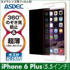 iPhone6 Plus 用 覗き見防止フィルター 覗き見防止フィルム 360°のぞき見防止 超薄 厚さ0.3mm ギラつき防止 ASDEC アスデック RP-IPN06