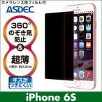 iPhone6s 用 覗き見防止フィルター 覗き見防止フィルム 360°のぞき見防止 超薄 厚さ0.3mm ギラつき防止 ASDEC アスデック RP-IPN07