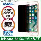 iPhone7 用 覗き見防止フィルター 覗き見防止フィルム 360°のぞき見防止 超薄 厚さ0.3mm ギラつき防止 ASDEC(アスデック) RP-IPN10