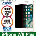 iPhone 7 Plus 用 覗き見防止フィルター 覗き見防止フィルム 360°のぞき見防止 超薄 厚さ0.3mm ギラつき防止 ASDEC アスデック RP-IPN11