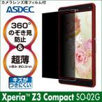 Xperia Z3 Compact SO-02G 用 覗き見防止フィルター 覗き見防止フィルム 360°のぞき見防止 超薄 厚さ0.3mm ギラつき防止 ASDEC(アスデック)