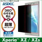 Xperia XZ 用 覗き見防止フィルター 覗き見防止フィルム 360°のぞき見防止 超薄 厚さ0.3mm ギラつき防止 SO-01J SOV34 601SO ASDEC アスデック