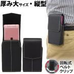 携帯電話 スマートフォン フリーサイズホルダー タテ型 厚み大タイプ カバー ケース ホルダー ASDEC アスデック SH-FS02