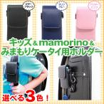選べる全8色 キッズケータイ & mamorino & みまもりケータイ ランドセル対応 フリーサイズホルダー2 キッズ携帯ケース ASDEC アスデック SH-KM2