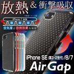 "iPhone8 / iPhone7 用 TPUカバー ケース""Air Gap"" 放熱 衝撃吸収 クリアケース iPhoneケース ASDEC アスデック  TC-IP10A"