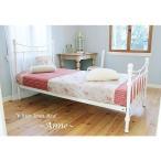 アイアンベッド:アンネ/Anneフレームのみ (シングル)姫/アイアン/家具/ホワイト/白/MT-SB217