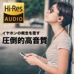 イヤホン ハイレゾ カナル型 iPhone7 ワイヤレス ブルートゥース スマホ 高音質 ランニン