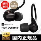 イヤホン ハイレゾ カナル型 iPhone スマホ 高音質 ランニング スポーツ HEM Dynamic NU FORCE(ニューフォース)