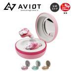 AVIOT アビオット ワイヤレスイヤホン TE-D01i (メーカー1年保証)