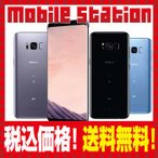 【○判定】au SCV36 ブルー Galaxy S8 新品【未使用】 白ロム 本体【送料無料】【スマホ】