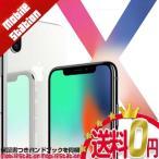 au iPhoneX 64GB スペースグレイ【ネットワーク永久保証】Apple 新品【安心保証】 白ロム 本体 iPhone【17日〜19日は発送お休み】