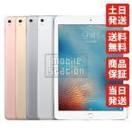 アップル iPad Pro 9.7インチ Retinaディスプレイ Wi-Fiモデル MLMW2J/A タブレットPC