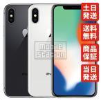 iPhoneX 256GB シルバー SIMフリー 中古  白ロム本体 スマホ専門販売店