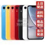 iPhoneXR 64GB レッド SIMフリー 中古 Bランク  白ロム本体 スマホ専門販売店