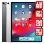 【中古】美品 Wi-Fiモデル iPad Pro 64GB スペースグ
