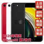 iPhone SE2 64GB ホワイト 第2世代 2020年発売 SIMフリー 新品・未使用 白ロム本体 スマホ専門販売店