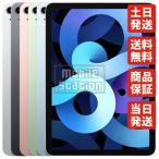 iPad Air4 64GB スカイブルー wifi Wi-Fiモデル 新品未開封・未使用  白ロム本体