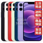 iPhone12 64GB ブラック SIMフリー 中古 美品 Aランク  白ロム本体 スマホ専門販売店