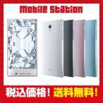 SoftBank 305SH AQUOS CRYSTAL ピンク 新品 白ロム本体 スマホ AQUOS 新品未使用 ネットワーク永久保証
