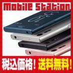 SoftBank 601SO XperiaXZ フォレストブルー 新品 白ロム本体 スマホ Xperia 新品未使用