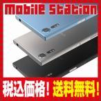 SIMフリー G8232 XperiaXZs Dual アイスブルー 新品 白ロム本体 スマホ  新品未使用