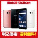 docomo SC-02H Galaxy S7 edge ブラックオニキス 新品 白ロム本体 スマホ Galaxy 新品未使用 ネットワーク永久保証