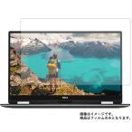 【反射防止ノンフィラータイプ】[N30]Dell New XPS 13 2in1 9365 用 液晶保護フィルム ★
