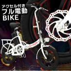 フル電動自転車 E-RUNs2 モペットタイプ 16インチ 折りたたみ自転車 ディスクブレーキ フル電動 アシスト走行/ペダル走行/フル電動走行 E-runs2