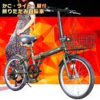 折りたたみ自転車 20インチ カゴ付き シマノ6段ギア MB-06 自転車/折り畳み [ ライト・鍵付き ]