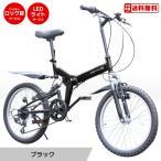 折りたたみ自転車 20インチ MTB マウンテンバイク MB-07 自転車/折畳み自転車/フルサスペンション/シマノ社製6段ギア [ブラック]