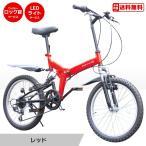 折りたたみ自転車 20インチ MTB マウンテンバイク AJ-01 自転車/折畳み自転車/フルサスペンション/シマノ社製6段ギア [レッド]