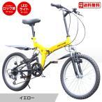 折りたたみ自転車 20インチ MTB マウンテンバイク AJ-01 自転車/折畳み自転車/フルサスペンション/シマノ社製6段ギア [イエロー]