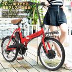 電動アシスト自転車 20インチ AIJYU CYCLE パスピエ20R 折りたたみ 電動自転車/折畳み自転車