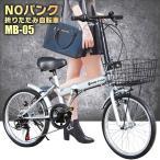 折りたたみ自転車 20インチ ノーパンクタイヤ カゴ付き シマノ6段ギア MOBI-CYCLE MB-05 自転車/折り畳み/カゴ付き
