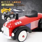 【セール特価】ARTABURG(アルタバーグ) スピードスター スチール玩具 足けり乗用 乗用玩具 押し車 子供が乗れる 本州送料無料 [891]