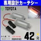トヨタ車 汎用 LEDカーテシランプ 赤白2色仕様(赤点滅)カーテシー 純正交換タイプ