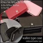 手帳 財布 小銭入れ コインケース iPhone 11 Pro Max XS XR X 8 7 6s Plus SE 5s 手帳型 ケース アイフォン プラス マックス ラウンドファスナー ウォレット