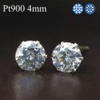 プラチナピアス プラチナ ピアス スーパーキュービックジルコニア Lumiria-ルミリア Pt900 キュービックジルコニアピアス 4.0mm ラッピング無料 送料無料