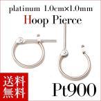 プラチナピアス プラチナ ピアス Pt900 フープピアス 1.0cm×1.0mm Platinum Pierce ラッピング無料 送料無料