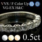 ダイヤモンド リング エタニティリング スイートテン 0.5ct VVSクラス Fカラー VG-EX H&C 0.05ct×10 ダイヤ 10石 K18 鑑別書付 スイート10 ラッピング無料