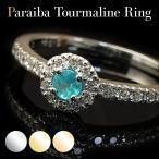 ショッピングパライバトルマリン 送料無料 パライバトルマリン一粒&ダイヤ0.17ct SIクラス/G-Hカラー リング K18 3種&Pt900可 ダイヤモンドリング Diamond Ring ラッピング無料