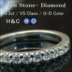送料無料 0.3ct H&C/VSクラス/G〜Dカラー/0.03ct×10 ダイヤモンド エタニティリング10石K18鑑別書付 スイートテン ラッピング無料