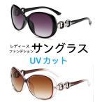 サングラス レディース uvカット サングラス uv おしゃれ 紫外線カット 定番 人気 UV400 運転 大き目 ラージ 眼鏡 メガネ ドライブ 釣り 送料無料
