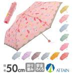 ショッピング折りたたみ傘 折りたたみ傘 子供 使いやすい 軽量 50cm おしゃれ かわいい ミニ 小さい 小さめ 軽め 軽い コンパクト ATTAIN アテイン 女の子 キッズ